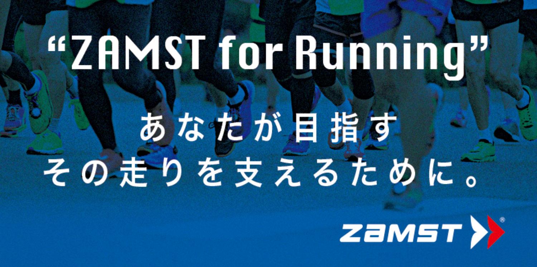 ZAMST for Running